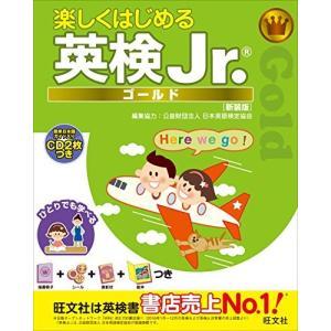 楽しくはじめる英検Jr. ゴールド 新装版 - 旺文社(新品本:児童書|keibunsha