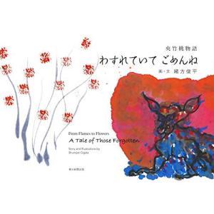 わすれていてごめんね - 夾竹桃物語 - 緒方俊平(新品本:児童書 keibunsha