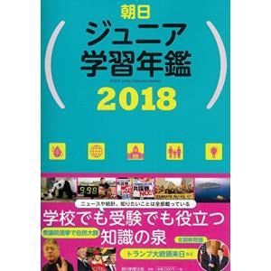朝日ジュニア学習年鑑(2018)(新品本:児童書 keibunsha