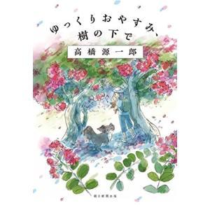 ゆっくりおやすみ、樹の下で - 高橋源一郎(新品本:児童書 keibunsha