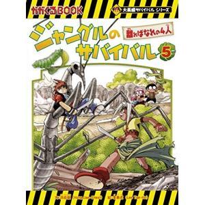 ジャングルのサバイバル(5) - 洪在徹(新品本:児童書 keibunsha