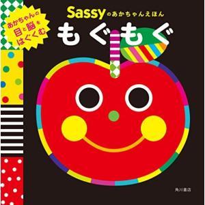 【内容情報】(出版社より)世界中のママや赤ちゃんが大好き!心や脳を育むSassyの絵本シリーズ!いつ...