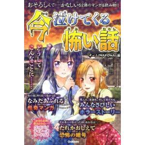 【内容情報】(出版社より)小学校中?高学年女子・男子が好きな、様々な怪談を日本全国から集め、漫画や小...