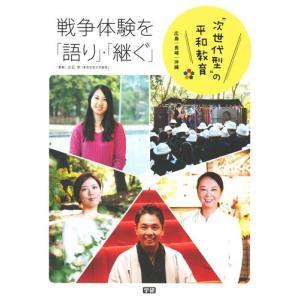 【内容情報】(出版社より)広島・長崎・沖縄を中心に行われている、太平洋戦争の記憶を伝える多様な活動を...