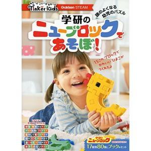 【内容情報】(出版社より)幼児の定番ブロックが17種80ピースがセットになったパズルブック。オリジナ...