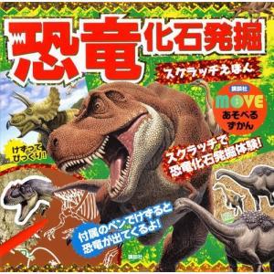 【内容情報】(出版社より)新感覚の「あそべる図鑑」です。専用のスクラッチペンでけずりながら、恐竜のこ...