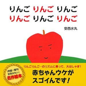 【内容情報】(出版社より)安西水丸氏の赤ちゃん絵本、待望の復刊!名作『がたん ごとんがたんごとん』に...