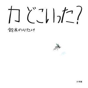 """【内容情報】(出版社より)バチンとめくって""""カ""""をたいじ手の上に蚊がとまった。せーの、パーン!あー逃..."""