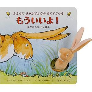 【内容情報】(出版社より)かくれんぼをしているデカウサギとチビウサギ。デカウサギは、きのそばで「もう...