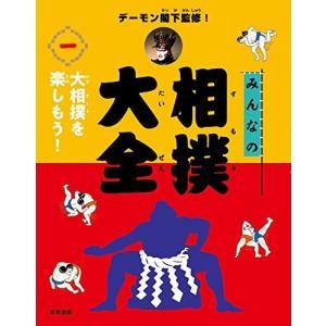 【内容情報】(出版社より)デーモン閣下が案内してくれる相撲入門書の決定版!1巻では、土俵のなりたち、...