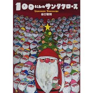 【内容情報】(出版社より)みんなが楽しみにしているクリスマスの日は、サンタクロースにとっても特別な日...