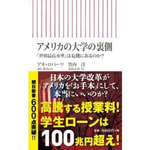 【内容情報】(出版社より)日本の大学改革がアメリカを「お手本」にして、本当にいいのか? 現役アメリカ...