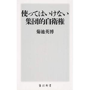 【内容情報】(出版社より)でっち上げの国難が日本を破滅に導く。使ってはいけない集団的自衛権ーートラン...