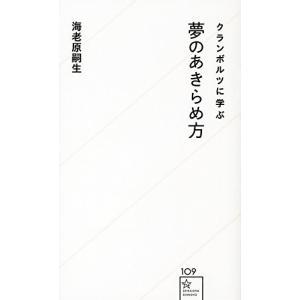 【内容情報】(出版社より)「夢はあきらめるべきものであり、だからこそかなうものである」本書は、「常識...