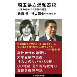 【内容情報】(出版社より)私、佐藤優は1975年に埼玉県立浦和高等学校に入学、78年3月に卒業した。...
