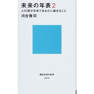 【内容情報】(出版社より)本書は、『未来の年表』の続編である。ベストセラーの続編というのは大抵、前著...