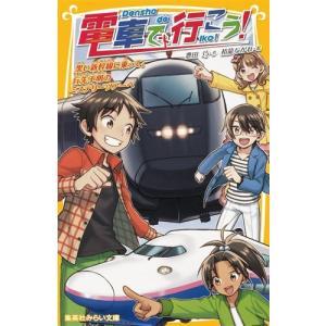 【内容情報】(出版社より)T3初、ミステリーツアーに出発! 電車のデザインに悩んだ大樹のために、遠藤...