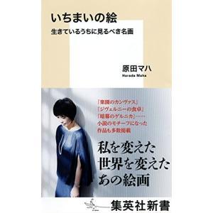 【内容情報】(出版社より)アート小説の旗手として圧倒的人気を誇る原田マハが、自身の作家人生に強い影響...