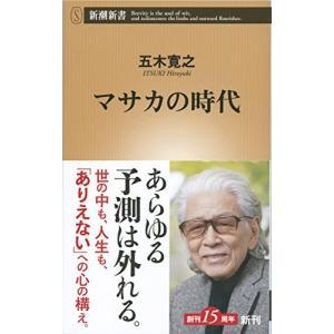 【内容情報】(出版社より)あらゆる予測は外れる。「ありえない」への心の構え。世界情勢も日本社会も、個...