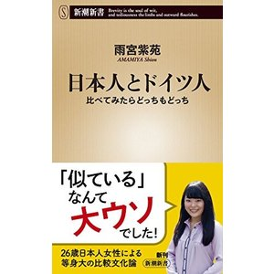 【内容情報】(出版社より)「ドイツに学べ」でいいの? 「日本すごい」でいいの? 「日本とドイツは似て...