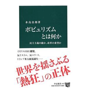 ポピュリズムとは何か 民主主義の敵か、改革の希望か 中公新書2410 水島治郎 著者 の商品画像|ナビ