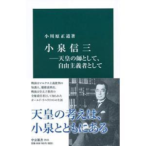 【内容情報】(出版社より)戦前、自由主義経済学者、マルクス主義批判の知識人、慶應義塾長として知られた...