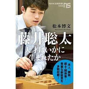 【内容情報】(「BOOK」データベースより)恐るべき天才が現れた。その少年の名は藤井聡太。史上最年少...