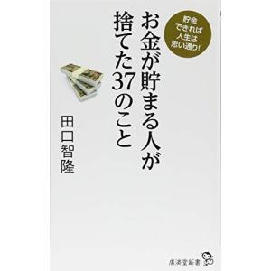 【内容情報】(「BOOK」データベースより)実は「お金が貯まらない人」は、考え方から習慣、人付き合い...