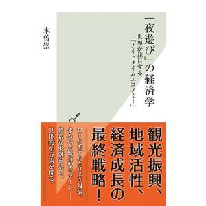 【内容情報】(「BOOK」データベースより)ナイトタイムエコノミーは、昼間に行われる一般的な経済活動...