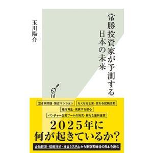 【内容情報】(「BOOK」データベースより)空き家問題・築古マンション、なくなる士業・変わる就職活動...