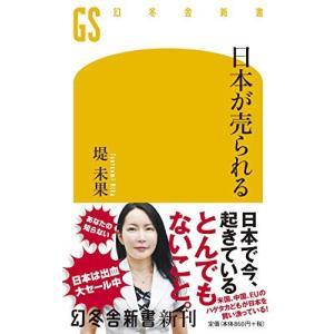 【内容情報】(出版社より)水と安全はタダ同然、医療と介護は世界トップ。そんな日本に今、とんでもない魔...