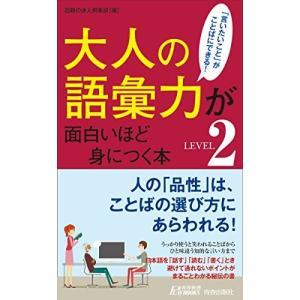 【内容情報】(出版社より)本を読む、文章を書く、他人と会話するときに「大人の語彙力」は必須スキルです...