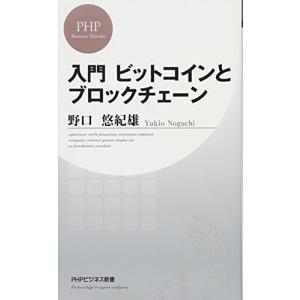 入門ビットコインとブロックチェーン PHPビジネス新書 野口悠紀雄 著者 の商品画像|ナビ