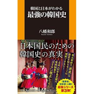 【内容情報】(出版社より)半島史であっても韓国の主張に日本が合わせる必要はない。日本は日本の立場から...