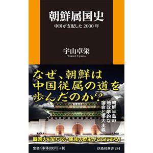 【内容情報】(出版社より)【本書の内容】韓国・北朝鮮というのは、一体どのような歴史を歩んできたのか。...