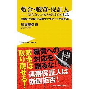 【内容情報】(「BOOK」データベースより)現代日本では「無知は利用される」。地雷原に踏み込まないよ...