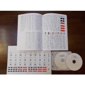 語呂合わせで学ぶ 易占い・易経入門 テキスト本&DVD2枚