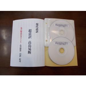 易占いの神様 高島易断(易聖と称された高島嘉右衛門著)入門 テキスト&DVD2枚