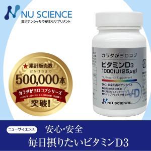 カラダがヨロコブビタミンD3 ニューサイエンス