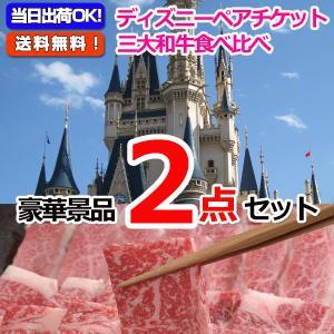 東京ディズニーリゾートペアチケット&黒毛和牛「和王」しゃぶしゃぶ豪華2点セット 景品 二次会 ビンゴ 忘年会|keihin-happy