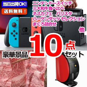 景品 二次会 ビンゴ ポイント10倍 ニンテンドースイッチ&...