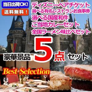 ベストセレクション!当店のオススメ!東京ディズニーリゾートペアチケット&選べる有名レストラン他豪華5点セット|keihin-happy