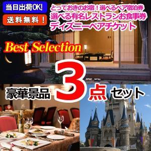 ベストセレクション!とっておきのお宿!選べるペア宿泊券&選べるレストラン&東京ディズニーリゾートペアチケット豪華3点セット|keihin-happy