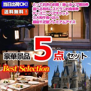 ベストセレクション!とっておきのお宿!選べるペア宿泊券&選べるレストラン&東京ディズニーリゾートペアチケット他豪華5点セット|keihin-happy