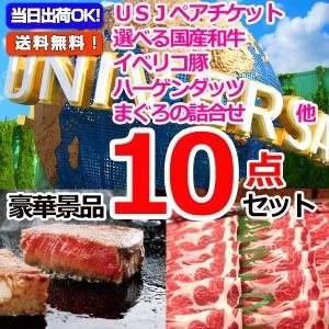 景品 パネル 目録 ビンゴ 二次会 ユニバーサルスタジオジャ...