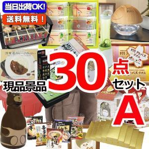 二次会 ビンゴ イベント 景品 現品雑貨景品30点セットA|keihin-happy
