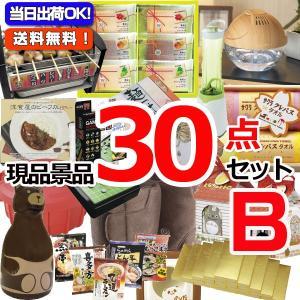 二次会 ビンゴ イベント 景品 現品雑貨景品30点セットB|keihin-happy