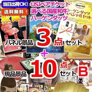 二次会 景品 USJペアチケット人気パネル景品3枚&現品10点セットB|keihin-happy