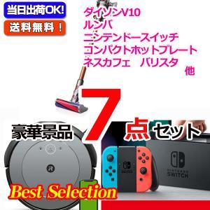 ベストセレクション!人気家電大集合!PS4&ダイソンV6&ルンバ他豪華7点セット keihin-happy
