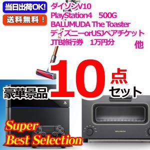 超ベストセレクション!ダイソンV6&PS4&バルミューダトースター他超豪華10点セット keihin-happy
